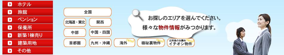 (有)東日本エステート | 全国売ホテル・旅館ナビ|旅館売却 ホテル売却 旅館購入 ホテル購入 旅館ホテル売買物件情報