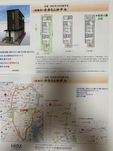 新宿区中井ホテル