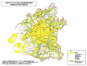 大阪市民泊特区