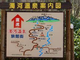 濁川温泉案内図