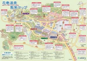 花巻温泉散策マップ